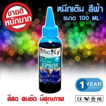 ราคา DESKTOP REFILL INK น้ำหมึกเติม เครื่อง EPSON ทุกรุ่น ขนาด 100 ml (สีฟ้า/Blue)
