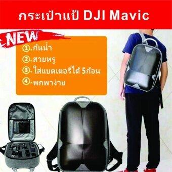กระเป๋าเป้ สำหรับ DJI Mavic Pro