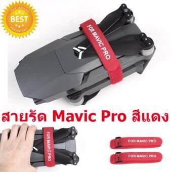 DJI MAVIC PRO Strap Holder สายรัด ที่จับใบพัด มาวิค สีแดง