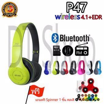 DT หูฟังบลูทูธแบบครอบหู รุ่น P47 Wireless (แถมฟรีSpinner 1 ชิ้น คละสี)