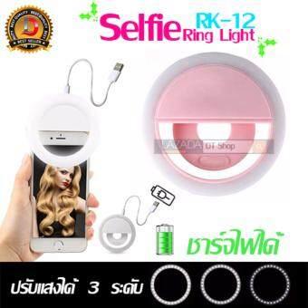 DT Selfie Ring Light RK-12 ไม่ต้องใส่ถ่าน ชาร์จไฟได้ (สีชมพู)