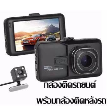 กล้องบันทึกวิดีโอในรถ กล้องติดรถยนต์ พร้อมกล้องหลัง Dual Lens FULLHD CAR DVR Lens Wide 170 องศา จอ 3 นิ้ว รุ่น T626*