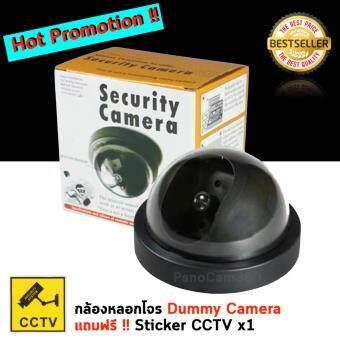 กล้องดัมมี่ กล้องหลอกโจร กล้องวงจรปิดปลอม Dummy Camera รูปทรงโดม