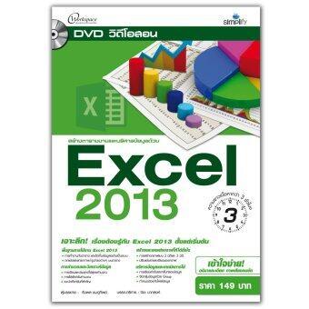 DVD วีดีโอสอน สร้างตารางงานและบริหารข้อมูลด้วย Excel 2013
