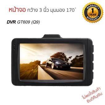 กล้องติดรถยนต์ DVR car camera GT609 Q9 car cameras