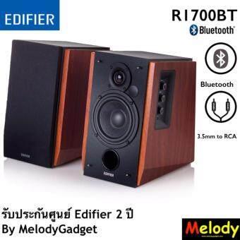 Edifier ลำโพง Bluetooth รุ่น R1700BT รับประกันศูนย์ Edifier 2 ปี By MelodyGadget