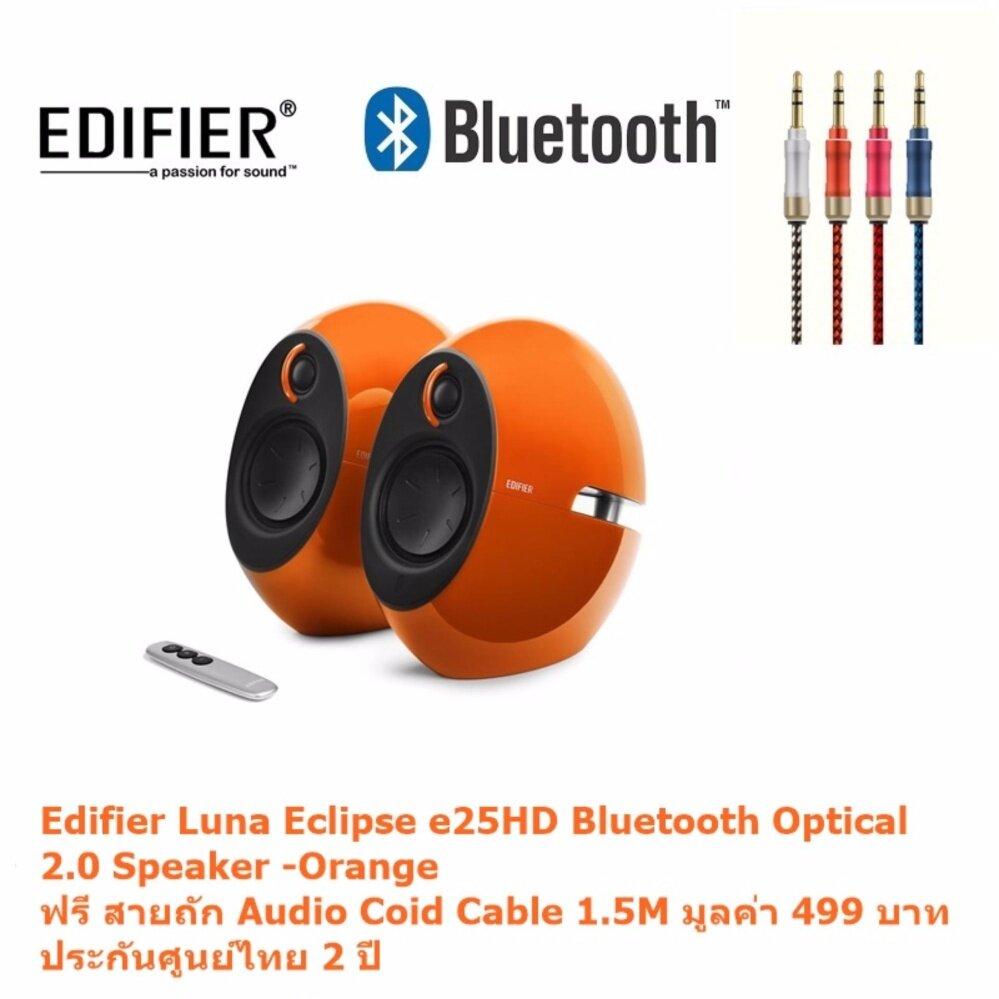 ยี่ห้อนี้ดีไหม  พะเยา Edifier Luna Eclipse e25HD Bluetooth Optical 2.0 Speaker ฟรี สายถัก Audio Coid Cable 1.5M มูลค่า 499 บาท