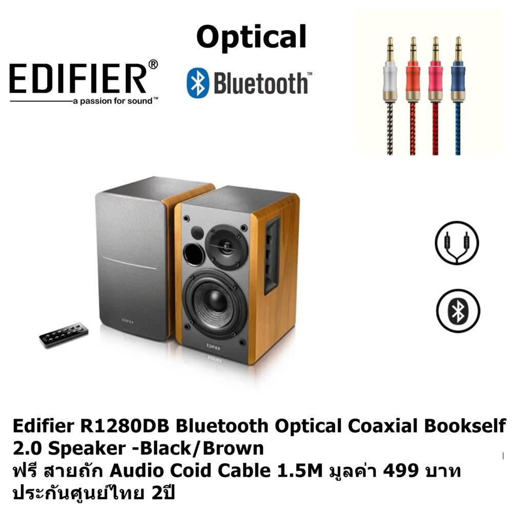 พระนครศรีอยุธยา Edifier R1280DB -Brown ลำโพง 2.0 Bluetooth   Optical   Coaxial ประกันศูนย์ไทย 2 ปี ฟรี สายถัก Audio Coid Cable 1.5M มูลค่า 499 บาท