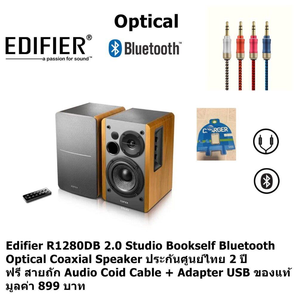 สอนใช้งาน  แพร่ Edifier R1280DB -Brown ลำโพง 2.0 Bluetooth   Optical   Coaxial ประกันศูนย์ไทย 2 ปี ฟรี สายถัก Audio Coid Cable + Adapter USB มูลค่า 899 บาท