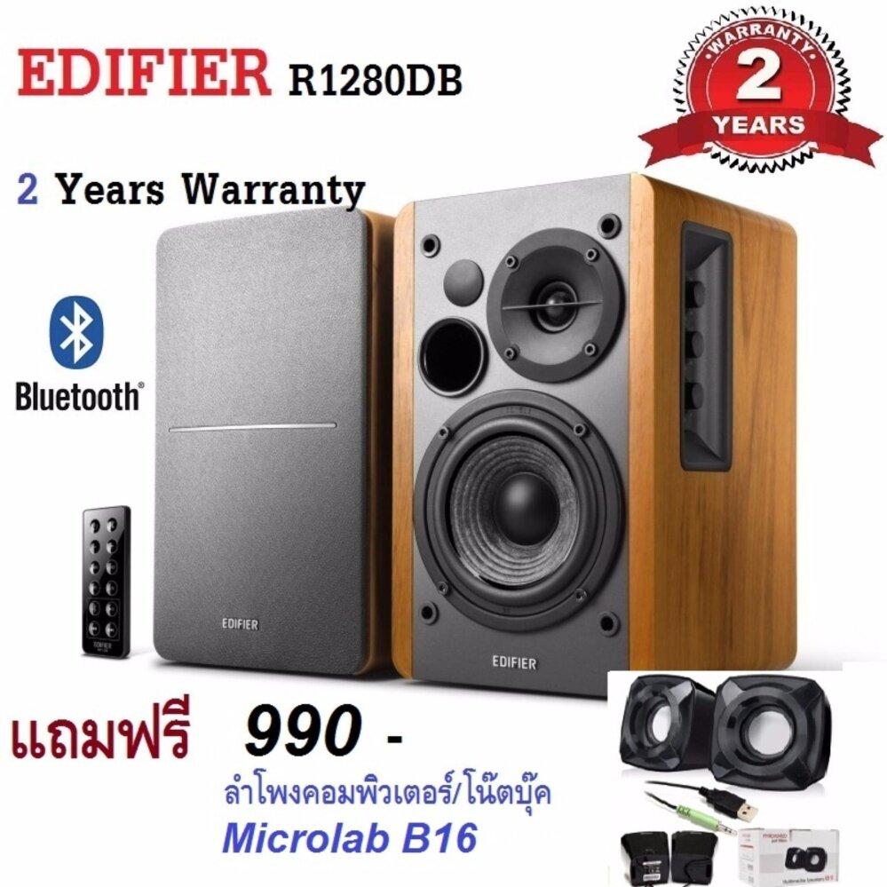ยี่ห้อไหนดี  เชียงใหม่  Edifier R1280DB Multimedia Bluetooth Speaker 2.0 (Brown) ลำโพงบลูทูธสำหรับคอมพิวเตอร์/อุปกรณ์เครื่องเสียงอื่นๆ รับประกันศูนย์ แถมฟรี ลำโพงคอม/โน๊ตบุ๊ค รุ่น Microlab B16 มูลค่า 990 บาท