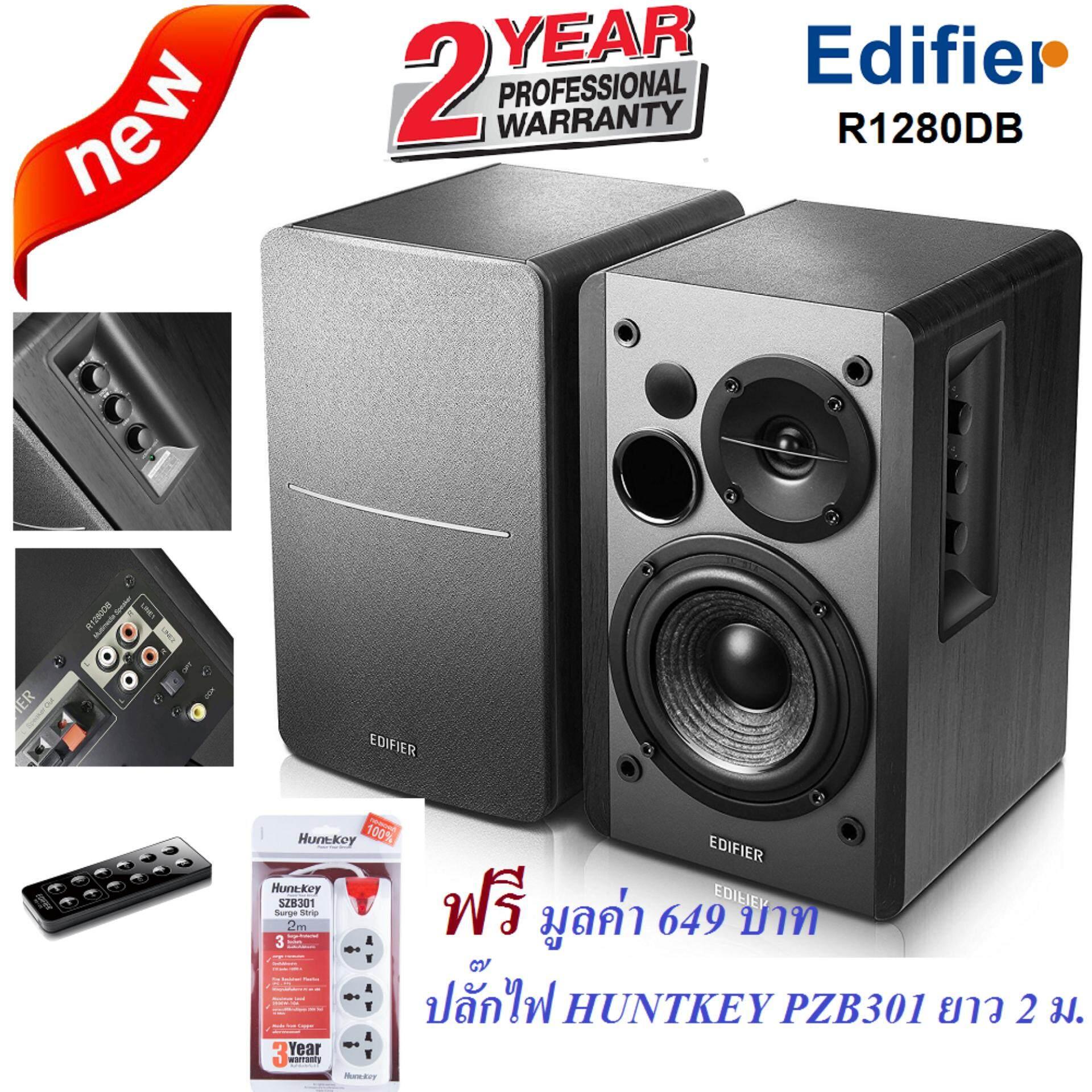 การใช้งาน  ประจวบคีรีขันธ์ Edifier R1280DB Powered Bluetooth Bookshelf Speakers (ฺBlack/ดำ) ลำโพงค่ายดังจาก Edifier รุ่น R1280DB กำลังขับ 42W RMS ข้างละ 21W RMS เชื่อมต่อได้หลากหลาย รับประกันศูนย์ 2 ปี แถมฟรี ปลั๊กไฟ Huntkey PZB 301 ยาว 2 ม. มูลค่า 649 บาท