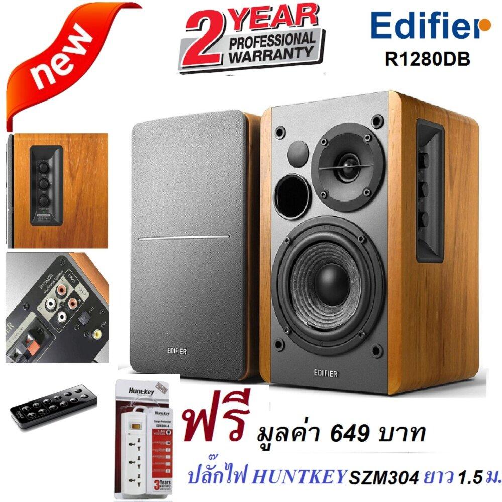 น่าน Edifier R1280DB Powered Bluetooth Bookshelf Speakers (Brown/น้ำตาล) ลำโพงค่ายดังจาก Edifier รุ่น R1280DB กำลังขับ 42W RMS ข้างละ 21W RMS เชื่อมต่อได้หลากหลาย รับประกันศูนย์ 2 ปี แถมฟรี ปลั๊กไฟ Huntkey SZM304 ยาว1.5 เมตร มูลค่า 649 บาท