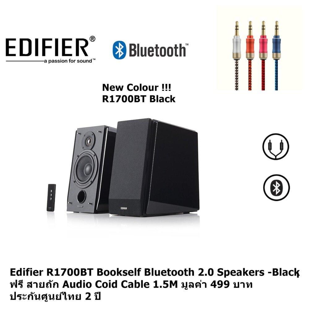 ยี่ห้อนี้ดีไหม  ปัตตานี Edifier R1700BT Bookself Bluetooth Studio 2.0 speakers -Black ฟรี สายถัก Audio Coid Cable 1.5M มูลค่า 499 บาท