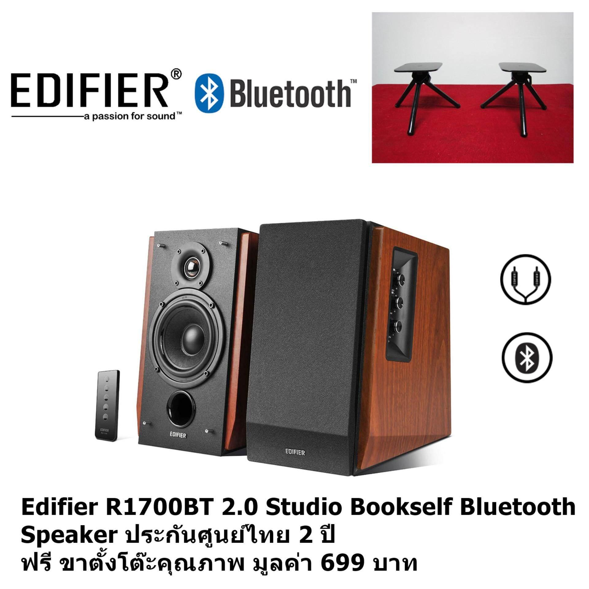 สอนใช้งาน  พิจิตร Edifier R1700BT Bookself Bluetooth Studio 2.0 speakers -Black/Brown ฟรี ขาตั้งโต๊ะคุณภาพ มูลค่า 699 บาท