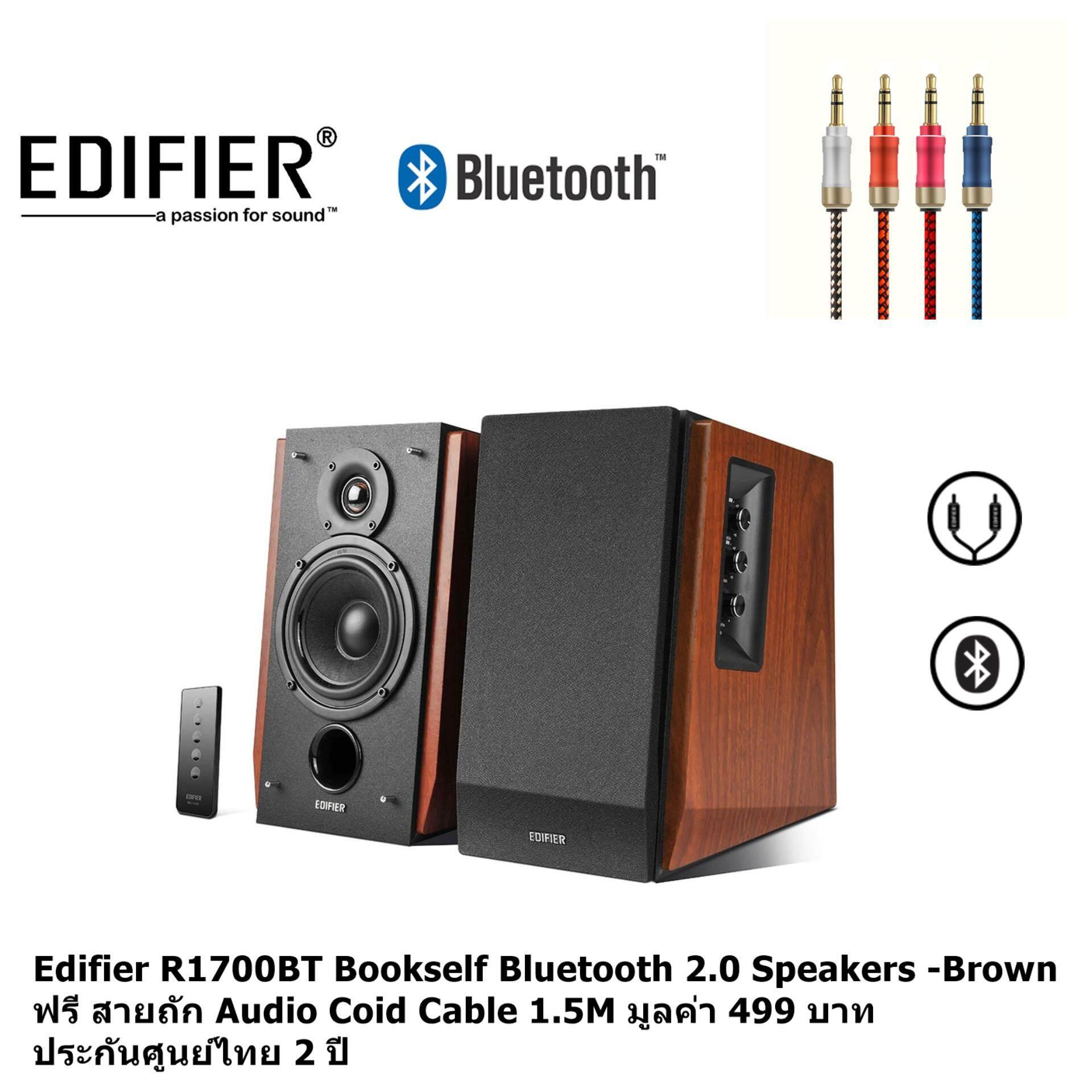 สอนใช้งาน  ปราจีนบุรี Edifier R1700BT Bookself Bluetooth Studio 2.0 speakers -Black/Brown ฟรี สายถัก Audio Coid Cable 1.5M มูลค่า 499 บาท