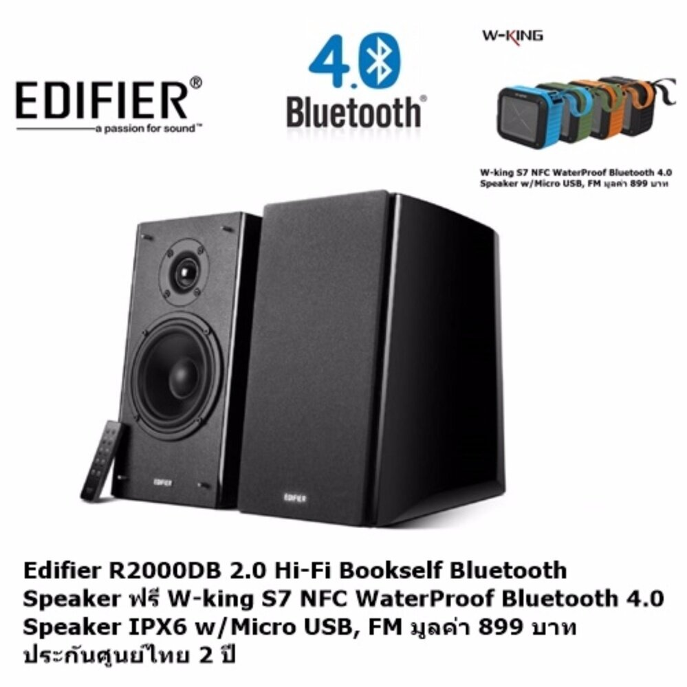 พังงา Edifier R2000DB ฺBlack Hi-Fi BookSelf Speaker ฟรี W-king S7 WaterProof Bluetooth Speaker  มูลค่า 899บาท