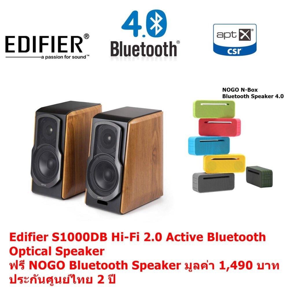 ยี่ห้อไหนดี  นครสวรรค์ Edifier S1000DB Hi-Fi 2.0 Active Bluetooth Optical Speaker ฟรี NOGO Blutooth Speaker มูลค่า 1 490 บาท