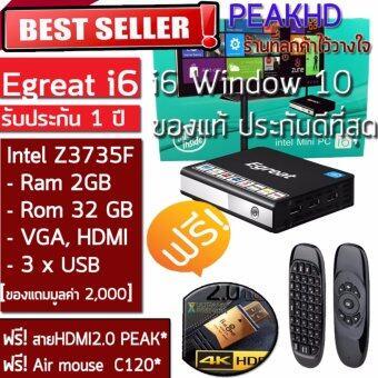 Egreat i6 Window 10.1 with license ใหม่ จาก ทาง Egreat มาพร้อมฟรี Air mouse C120 + สาย HDMI 2.0 PEAK HD