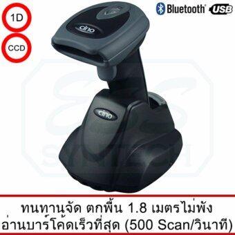 เครื่องอ่านบาร์โค้ดไร้สายยีห้อ CINO รุ่น F790BT(USB) ระบบ Bluetooth รับประกัน 13 เดือน