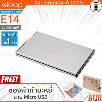 Eloop E14 Power Bank 20000mAh (สีเงิน) ฟรี ซองกำมะหยี่