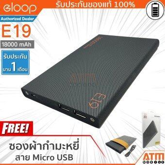 Eloop E19 Power Bank 18,000mAh (สีดำ) ซองผ้ากำมะหยี่