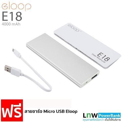 Eloop Power Bank 4000mAh รุ่น E18 (Silver) Free สาย Micro USB