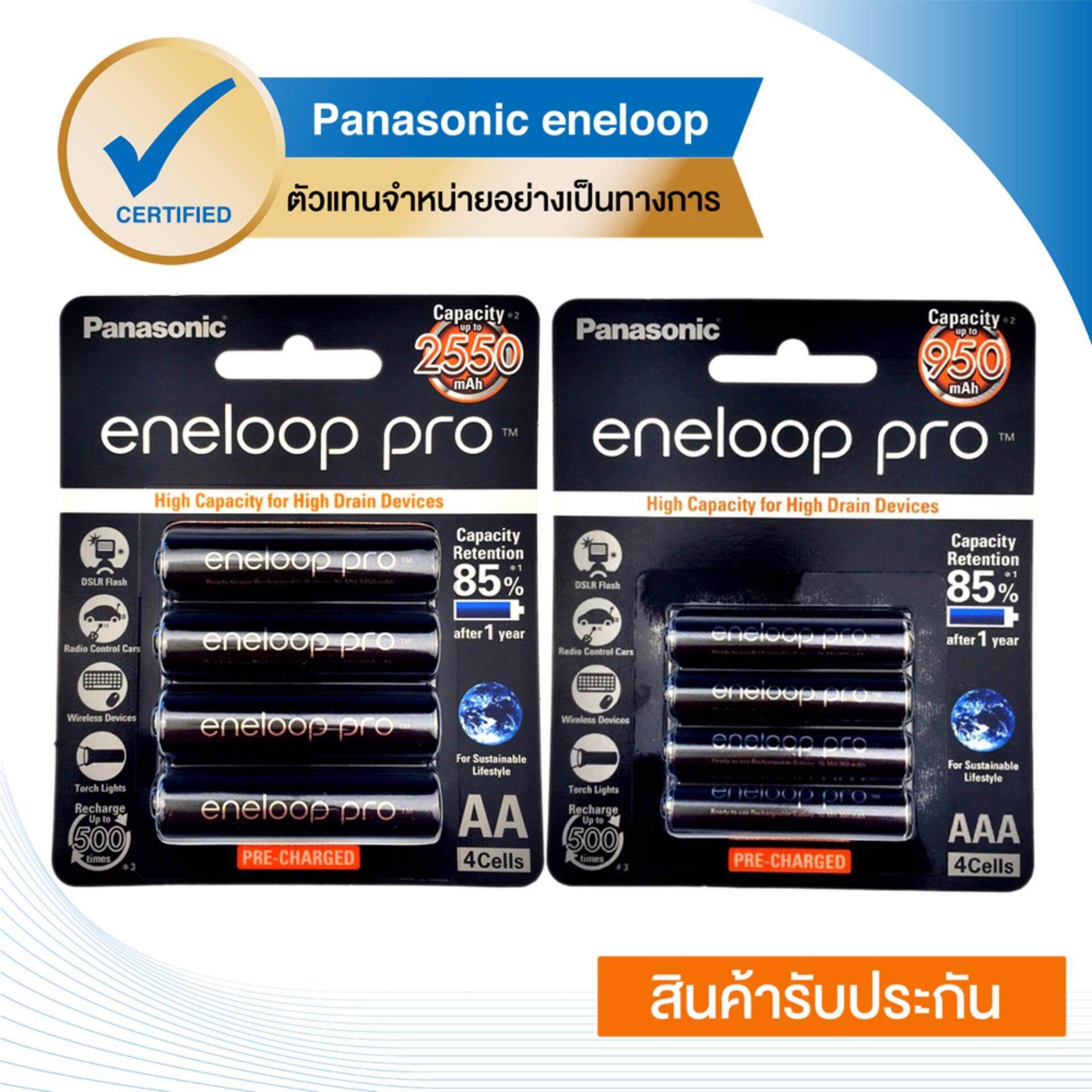 Eneloop Pro Rechargeable Battery ถ่านชาร์จ AA x 4pcs. AAA x 4pcs. -Black รุ่น BK-3HCCE/4BT + BK-4HCCE/4BT