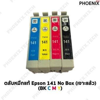 Epson 141 ตลับหมึกแท้ 1 ชุด 4 สี No Box (เจาะแล้ว)