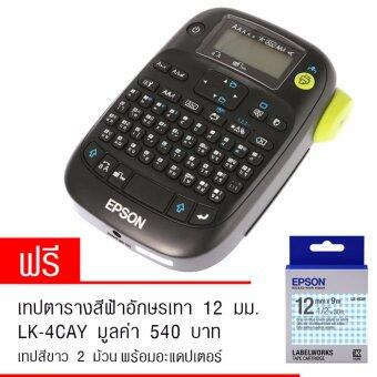 Epson LabelWorks LW-400TH ฟรี เทปหมากรุกฟ้า (พิมพ์ไทยได้)
