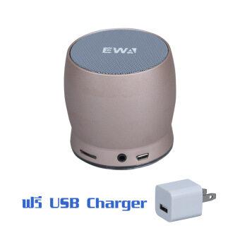 EWA A150 Bluetooth Speaker ลำโพงบลูทูธสีทอง ฟรี หัวปลั๊ก USBCharger