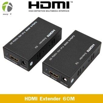 เครื่องส่งสัญญาณ Extender HDMI ขนาด 60 ม. +เครื่องรับสัญญาณพร้อมด้วย RJ45 LAN CAT5e CAT6 Signal Network Cable