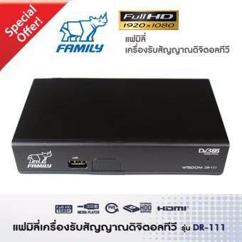 FAMILY กล่องรับสัญญาณดิจิตอลทีวี แบบ รุ่น DR-111