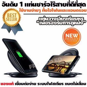 Fast Charge Wireless Charging รุ่นใหม่ NEWGENแท่นชาร์จไร้สายใช้งานได้ทั้งไอโฟนและแอนดรอย หัวแปลงมีให้ทั้ง 2 แบบพร้อมสแตนด์ชาร์จแบตไร้สาย สำหรับ ไอโฟน 6/6S/7 หัว lightning /Samsung S6 / S6 edge/S7/S7edge/NOTE5 และแอนดรอย