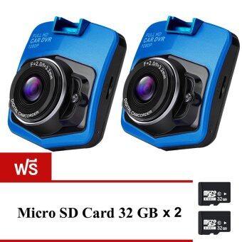 FHD Car Camerasกล้องติดรถยนต์ รุ่นT300Iแพ็คคู่ (Blue) ฟรีMemoryCard 32 GB