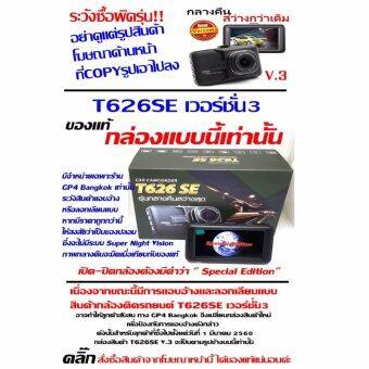 FHD กล้องติดรถยนต์ WDR และ Parking Monitor บอดี้โลหะ จอใหญ่ 3.0นิ้ว เมนูไทย รุ่น T626SE (เวอร์ชั่น3) ถ่ายกลางคืนสว่างกว่าเดิม (Black) - มีคลิปวีดีโอรีวิว เปรียบเทียบกับรุ่นอื่น (image 3)