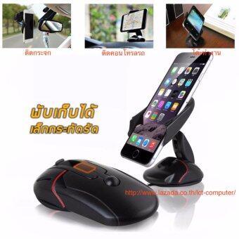 ที่ยึดมือถือในรถ Foldable Mouse Car Mobile Holder Stand สำหรับมือถือ ทุกรุ่น สีดำ
