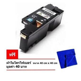 อยากขาย Fuji Xerox หมึกพิมพ์เทียบเท่า DocuPrint CP116W (CT202265 C) สีฟ้า