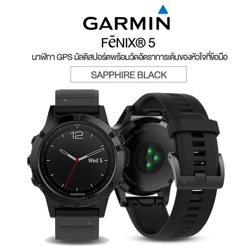 ยี่ห้อไหนดี  เชียงใหม่ GARMIN fēnix 5 นาฬิกาออกกำลังกายมาพร้อมฟังก์ชั่น GPS