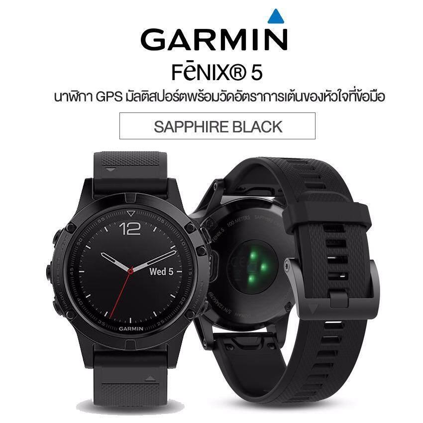 เชียงราย GARMIN fenix 5 นาฬิกาออกกำลังกายมาพร้อม GPS