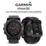 ยี่ห้อไหนดี  ตราด GARMIN fenix 5X นาฬิกา GPS มัลติสปอร์ตพร้อมวัดอัตราการเต้นของหัวใจที่ข้อมือ