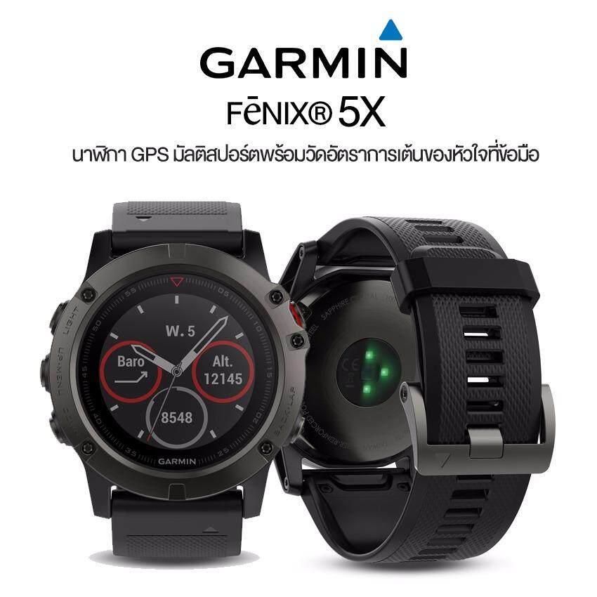 สอนใช้งาน  ตราด GARMIN fenix 5X นาฬิกา GPS มัลติสปอร์ตพร้อมวัดอัตราการเต้นของหัวใจที่ข้อมือ