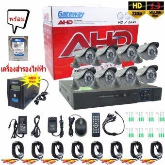 Gateway ชุดกล้องวงจรปิด 8 กล้อง AHD KIT 1.3 Mp J-866 (Black) 1 TB พร้อมเครื่องสำรองไฟ Advice -800-480Watt