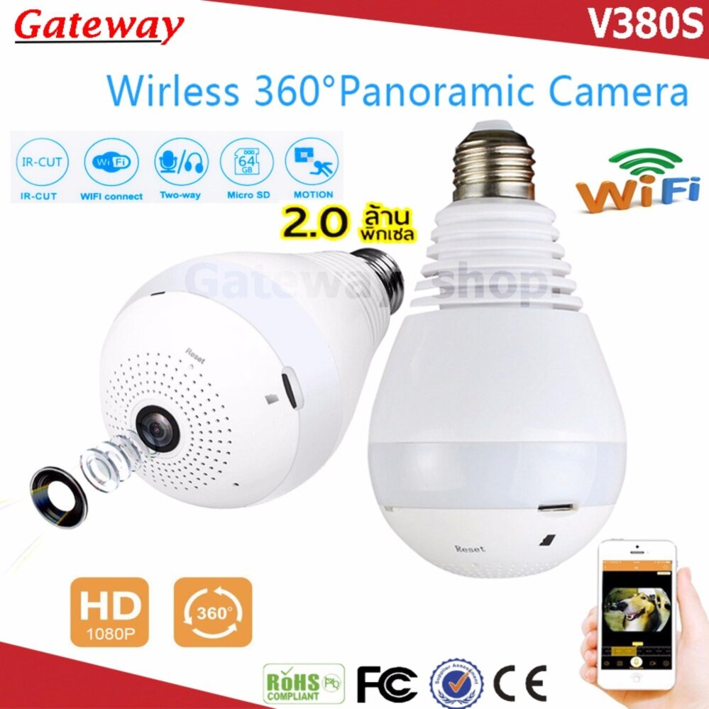 Gateway Panaramic Camera Wifi Smart Camera Full View 1080P V380S