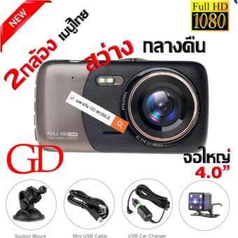 GD MOBILE FHD กล้องติดรถยนต์ 2กล้อง หน้า-หลัง WDRHRD car cameras