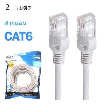 โปรโมชั่นพิเศษ Glink UTP Cable Cat6 สายแลนสำเร็จรูปพร้อมใช้งาน ยาว 2 เมตร(สีขาว)