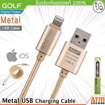 Golf สายชาร์จ Lightning แบบถัก Metal Quick Charge/Data Cable สำหรับiPhone/iPad (สีทอง)