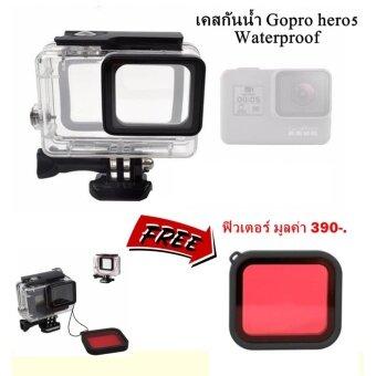 เคสดำน้ำกันกระแทก Gopro Hero 5 แถมฟรี แผ่นกรองแสงสีแดง