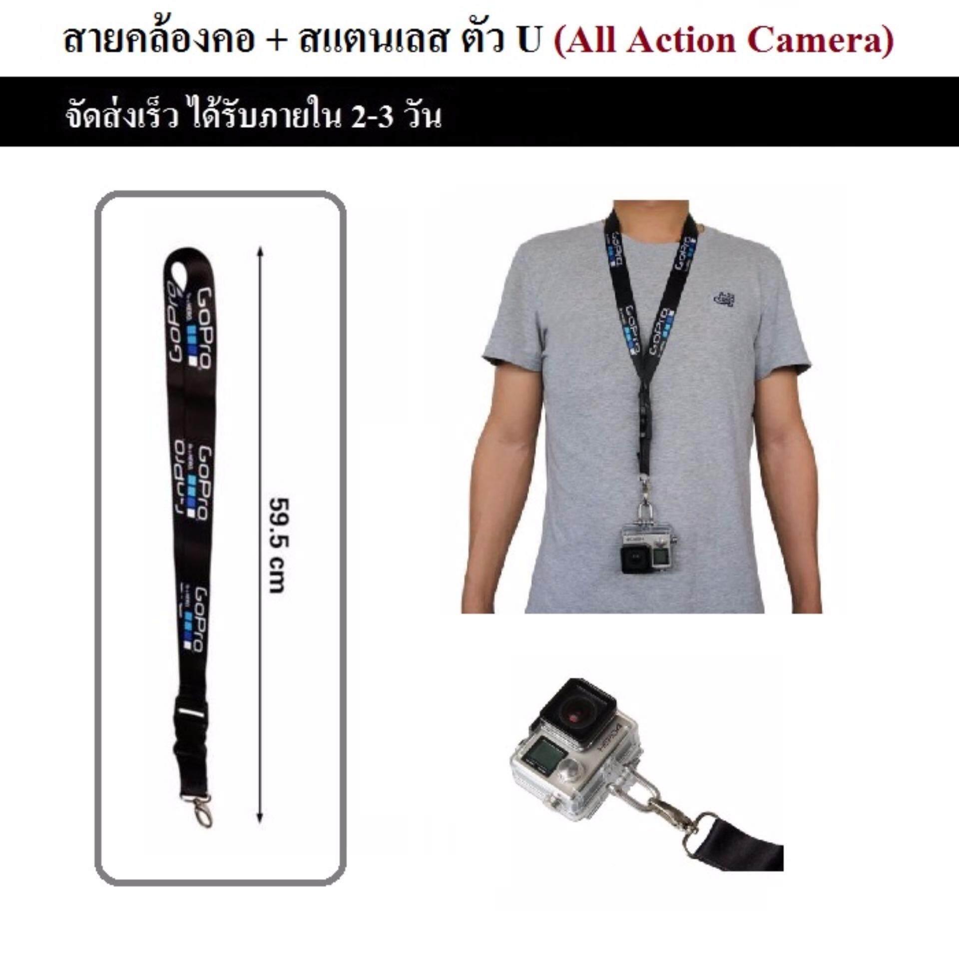 สายคล้องคอ GoPro พร้อม สแตนเลส ตัว U - Neck Strap with Stainlesshook for action camera