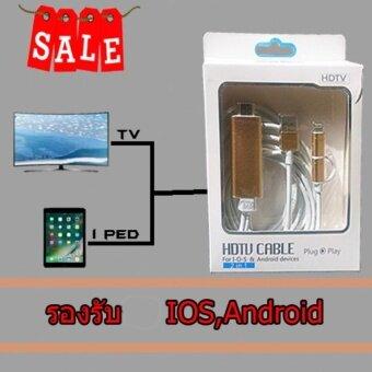 Green Plus สาย HDTV สายต่อโทรศัพท์เข้ากับทีวี Lightning HDMI Cable ใช้ได้ทั้งซัมซุงและไอโฟน android / ios