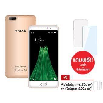 Haixu 5.5 V9 (Gold)